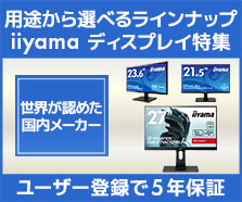 iiyama ディスプレイ特集