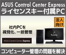 ASUS Contol Centerライセンスキー付属パソコン