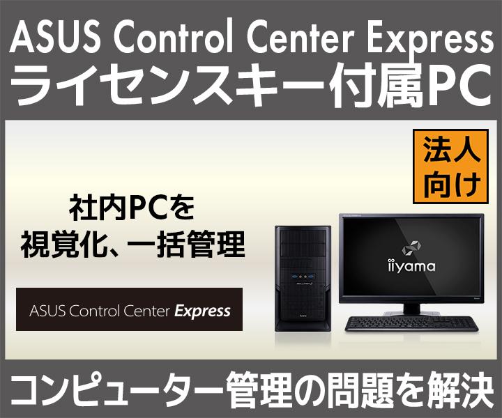 ASUS Control Centerライセンスキー付属パソコン