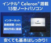 インテル Celeron搭載 15型ノートパソコン発売のイメージ画像