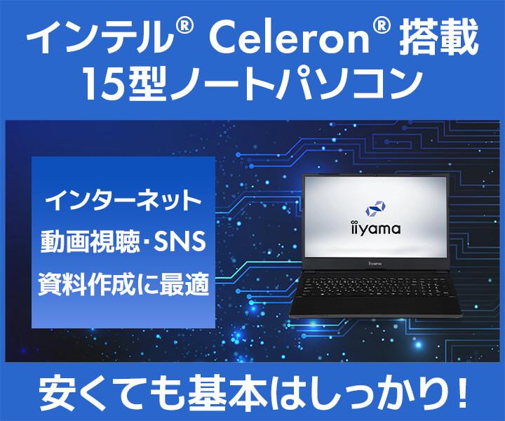 インテル Celeron搭載 15型ノートパソコン