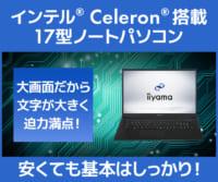 インテル Celeron搭載 17型ノートパソコン発売のイメージ画像