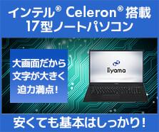 インテル Celeron 搭載 17型ノートパソコン