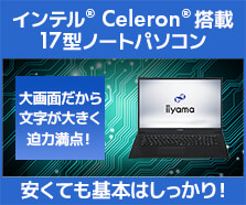 intel Celeron 搭載 17インチ ノートパソコン