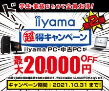 学生・家族まとめて全員お得!iiyama PC 超得キャンペーン