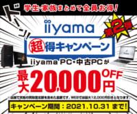 iiyama PC 超得キャンペーン 第二弾 10/31(日)迄のイメージ画像
