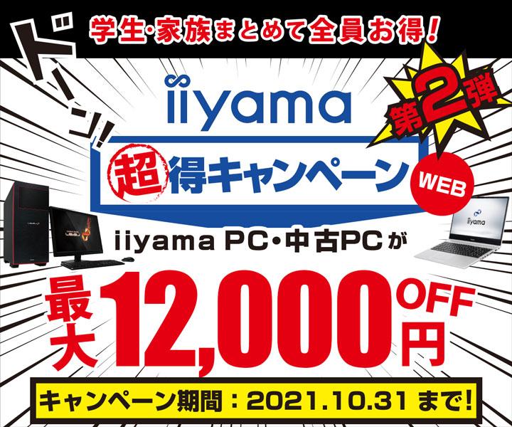 iiyama PC 超得キャンペーン 第2弾