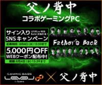 父ノ背中「LEVEL∞ RGB Build」コラボゲーミングPC発売のイメージ画像