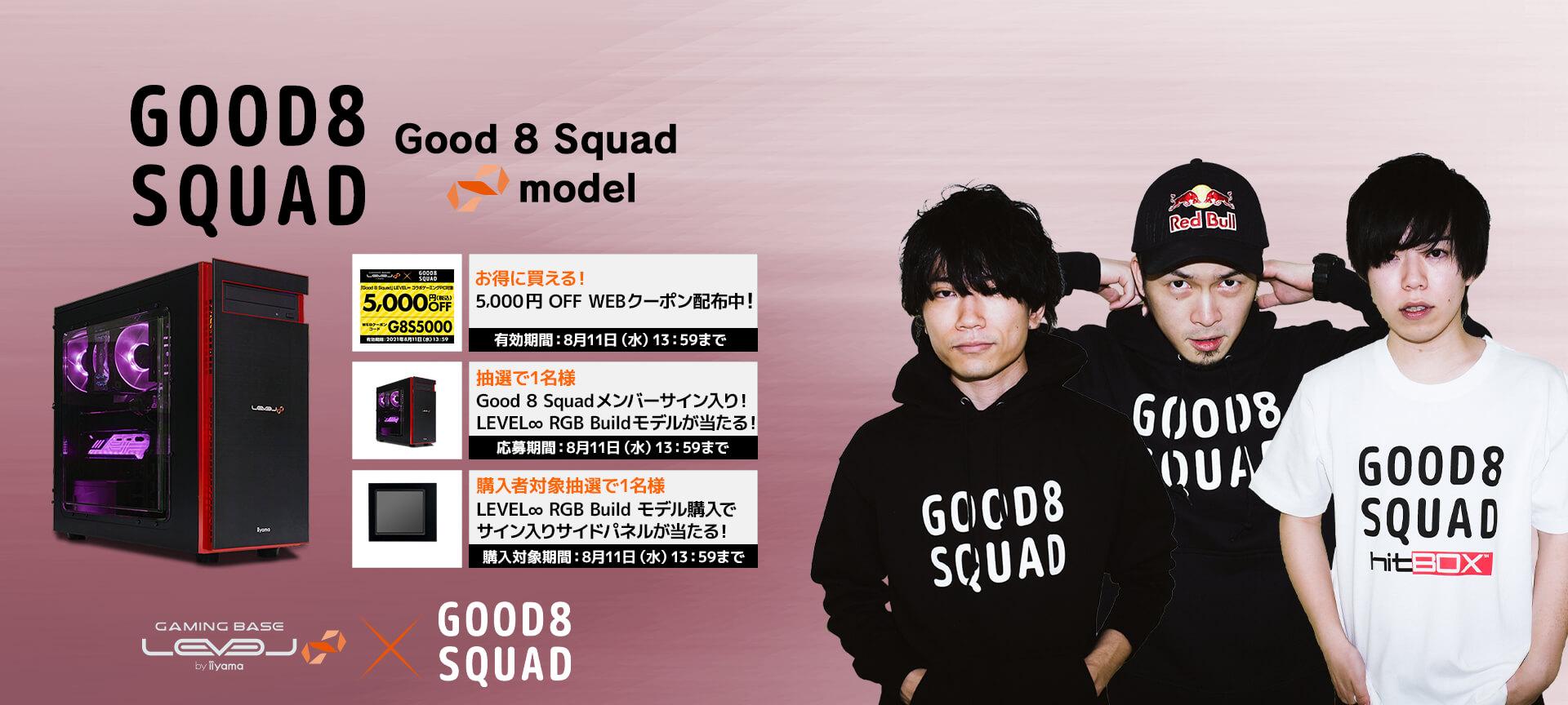 Good 8 Squad コラボゲーミングPC