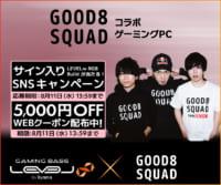 「Good 8 Squad」LEVEL∞ RGB Build コラボゲーミングPC発売のイメージ画像