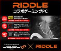 「Riddle」LEVEL∞ RGB Build コラボゲーミングPC発売のイメージ画像