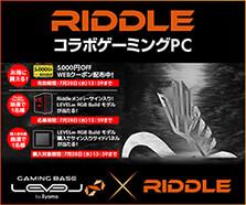 Riddle コラボゲーミングPC