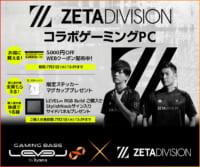 「ZETA DIVISION」LEVEL∞ RGB Build コラボゲーミングPC発売のイメージ画像