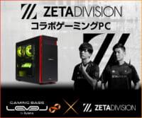 「ZETA DIVISION」世界大会出場記念! 5,000円(税込)OFF WEBクーポン 9/22(水)13:59迄のイメージ画像