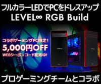 LEDイルミネーション搭載「LEVEL∞ RGB Build」ゲーミングPC発売のイメージ画像
