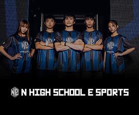 N高eスポーツ部 とは