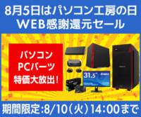 8月5日パソコン工房の日『WEB感謝還元セール』開催 8/10(火)14時迄のイメージ画像