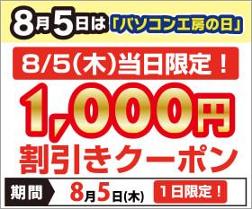 1日限定1000円引きクーポン