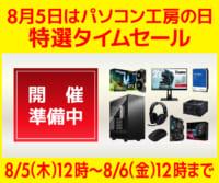 WEB会員限定 特選タイムセール 開催予定 8/5(木)12時~8/6(金)12時迄のイメージ画像