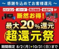 最大20%還元 超還元祭 第2弾 開催 10/31(日)迄のイメージ画像