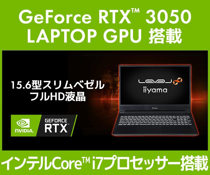 NVIDIA GeForce RTX™ 3050 LAPTOP GPU 搭載