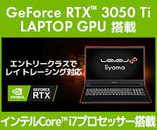 GeForce RTX™ 3050 Ti 搭載ノート