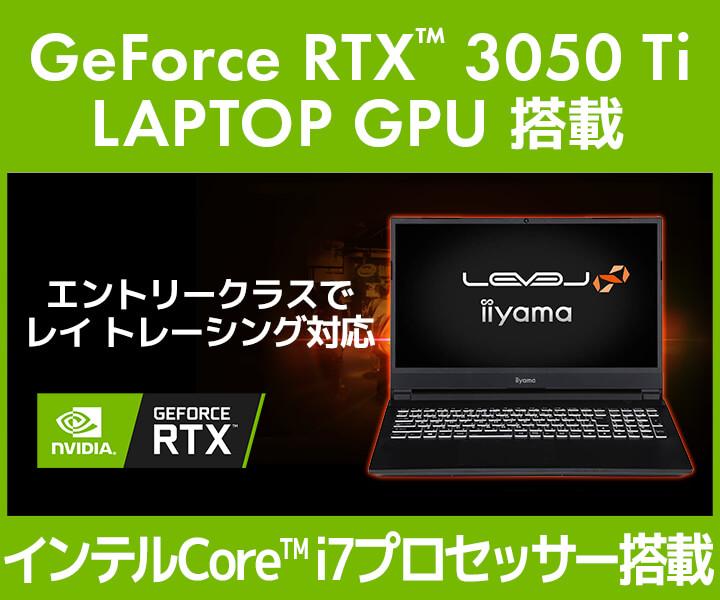 NVIDIA GeForce RTX™ 3050 Ti LAPTOP GPU 搭載