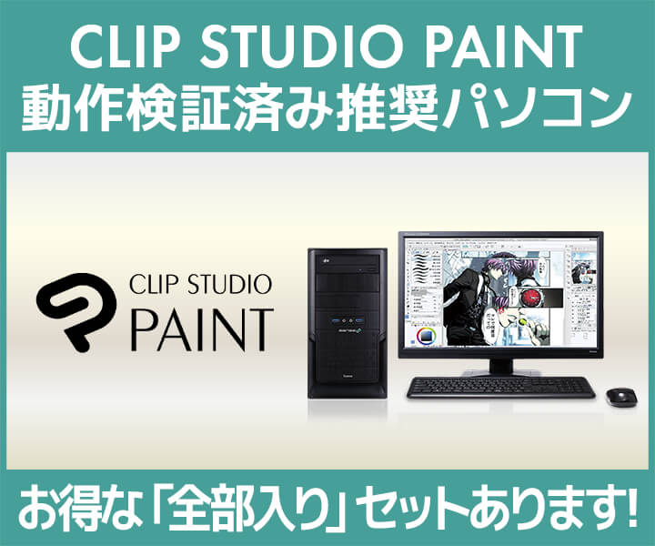 マンガイラスト制作「CLIP STUDIO PAINT」