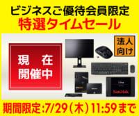 ビジネスご優待会員 特選タイムセール 7/29(木)11:59迄のイメージ画像