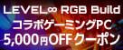 LEVEL∞ RGB Build