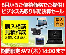 ビジネスご優待会員サイト 半期決算セール