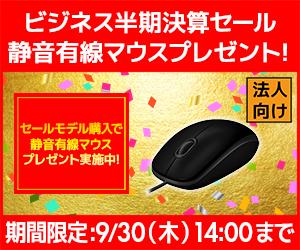 セールモデル購入で静音有線マウスプレゼント実施中!