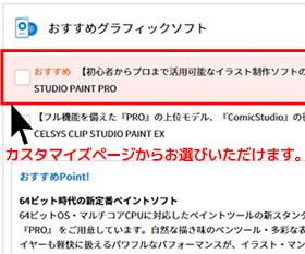 CLIP STUDIO PAINT 推奨パソコン