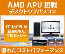 AMD APU 搭載 デスクトップパソコン