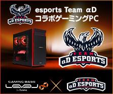 esports team αDコラボゲーミングPC