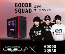 「Good 8 Squad」コラボゲーミングPC