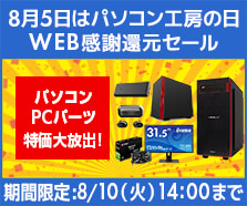 パソコン工房の日 WEB感謝還元セール