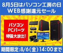 8月5日はパソコン工房の日 WEB感謝還元セール