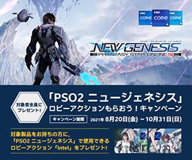 『PSO2 ニュージェネシス』限定ロビーアクションもらおう!キャンペーン