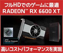 AMD Radeon RX 6600 XT | 価格・性能・比較