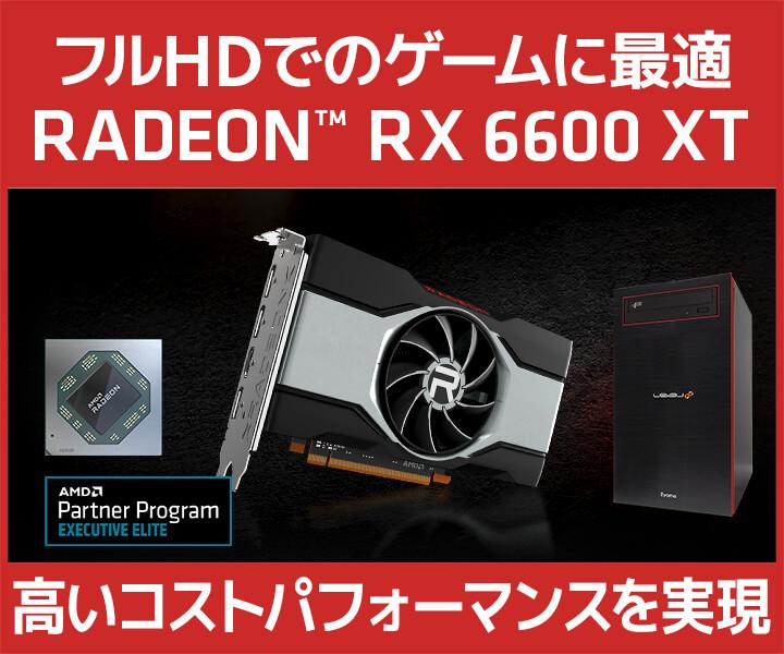 AMD Radeon RX 6600 XT |価格・性能・比較