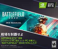 GeForce RTX「BATTLEFIELD 2042」バンドルキャンペーン