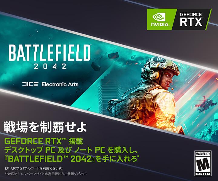 GEFORCE RTX™ 「BATTLEFIELD 2042」バンドルキャンペーン