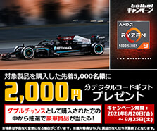 Go!Go!キャンペーン ~Ryzen購入特典キャンペーン~