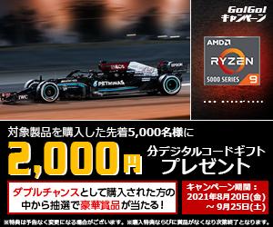 AMD GO!GO!キャンペーン