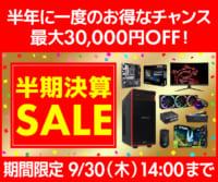 『半期決算セール』開催 9/30(木)14時迄のイメージ画像