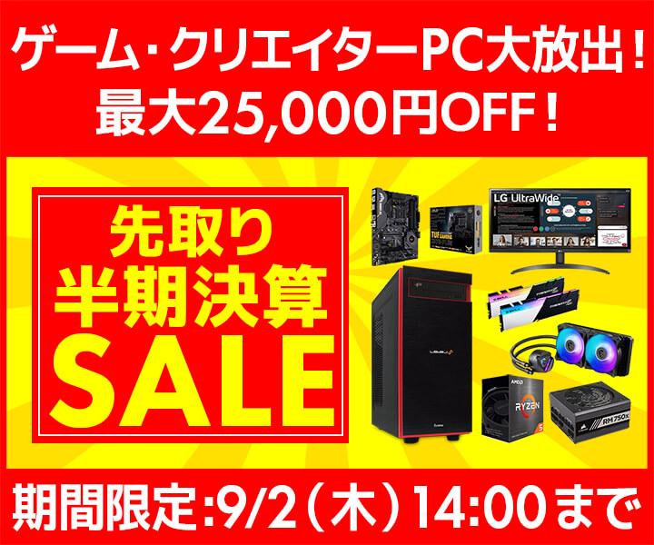 パソコン工房「先取り半期決算セール」ゲーミングPC・BTOパソコンがセール中:9月2日まで