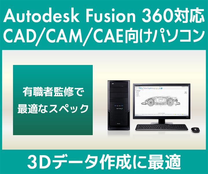 CAD/CAM/CAE向けパソコン