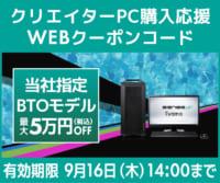 最大5万円OFF「クリエイターPC購入応援WEBクーポンコード」9/16(木)14時迄のイメージ画像