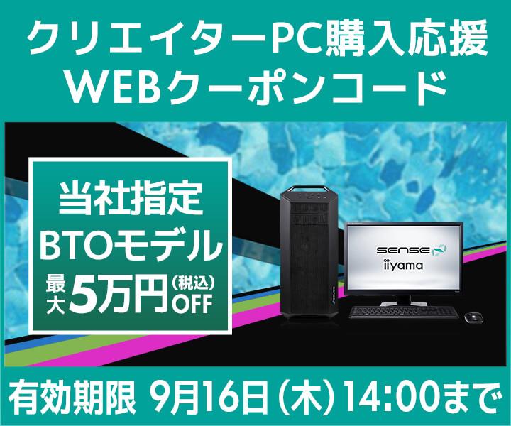 クリエイターPC購入応援WEBクーポン